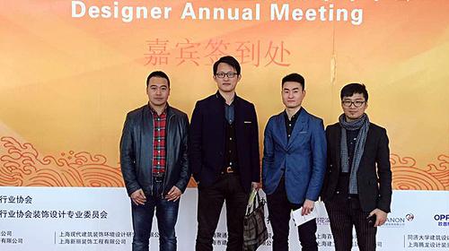 上海第七届室内设计师颁奖
