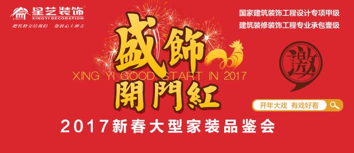 【活动】2017盛饰开门红,豪礼送不停!星艺邀您一起狂欢新春大型家装品鉴会!