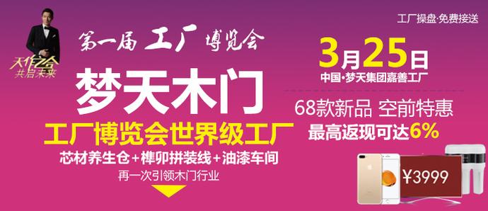 【3月25日梦天木门第一届工厂博览会报名中】购买100元特权手册储值卡可抵1588元!