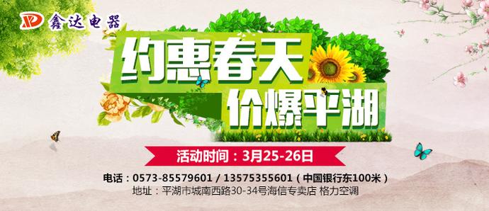 3月25日-26日新达电器约惠春天 价爆平湖!