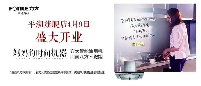 平湖方太体验店3月18日开始试营业啦!  优惠多多,惊喜多多,你来就有礼!