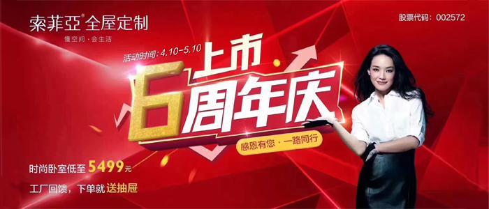 索菲亚衣柜上市6周年庆,直击工厂价!柜体199元/㎡,保价一年!