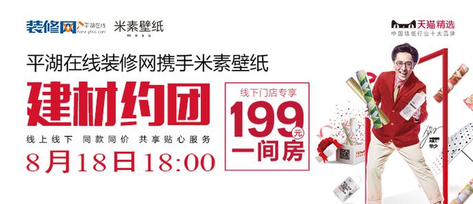 【建材约团】天猫销量NO.1的米素壁纸强势登陆平湖!199元贴整屋!万元豪礼送送送!