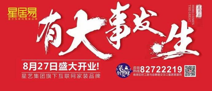 星居易 | 星家装·星启程——星居易嘉兴店8月27日盛大开业!全包最低只要998元每平!
