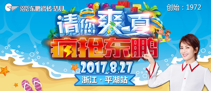 8.27东鹏瓷砖请您爽一夏!50元=6699元!百款产品享全年最低价!