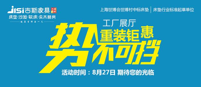 8月27日上海吉斯厂购会—大牌家具低价卖,省钱才是硬道理!